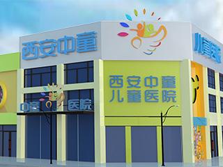 西安中童儿童医院