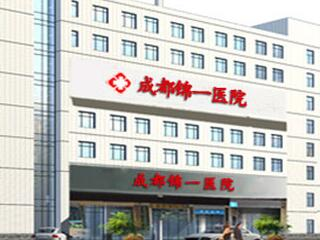 成都锦一医院