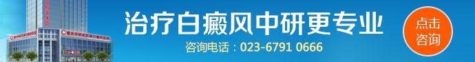 重庆中研皮肤病白癜风医院-重庆中研白癜风医院好吗?
