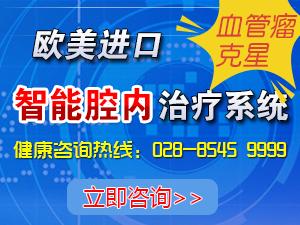 成都川蜀血管病医院我院专家徐飞、胥肖琴受邀参加自贡学术高峰会议