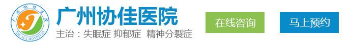 广州协佳医院精神心理科- 抑郁症患者的自救!