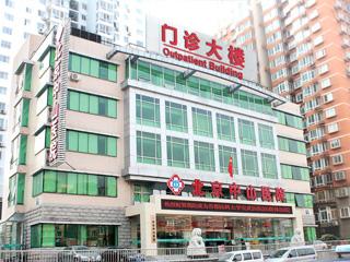北京中山医院