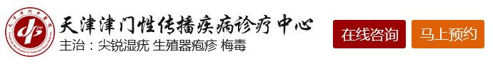 天津津门中医院性病科-天津津门中医院性病科:如何才能预防尖锐湿疣