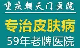 重庆朝天门医院-了解湿疹的病因  从根源治疗