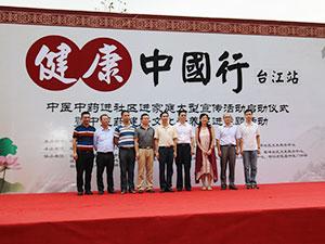 福州中和堂皮肤专科-我院成为2016年健康中国行定点单位