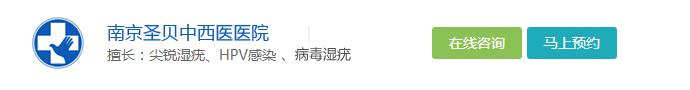南京圣贝中西医结合门诊-尖锐湿疣早期治疗多少钱