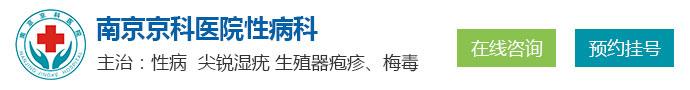 南京京科医院性病专科-南京好的男性湿疣医院