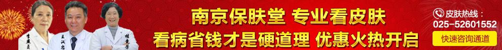 南京秦淮保肤堂医学诊所