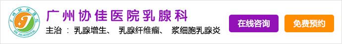 广州协佳医院乳腺科-非炎非瘤的乳腺增生