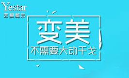 上海艺星医疗美容医院-上海激光祛疤痕会痛吗