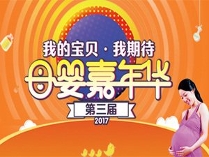 杭州天目山妇产医院2017年杭州第三届母婴嘉年华,10月22日盛大开启