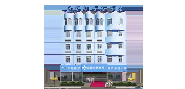 咸阳现代医院-简介