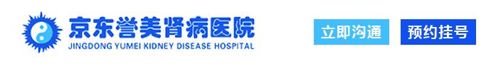 京东誉美中西医结合肾病医院-尿蛋白是什么原因造成的呢