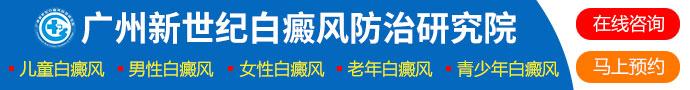 广州新世纪白癜风防治研究院-广州治疗白癜风医院哪家正规