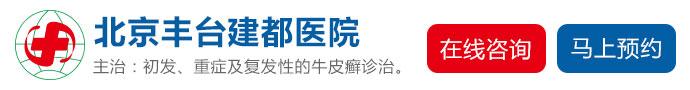 北京丰台建都中西医结合医院-治疗银屑病要花多少钱呢