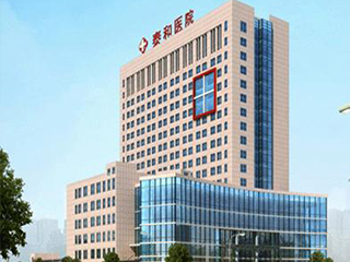 湖南长沙泰和医院