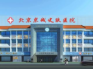 北京京城皮肤医院银屑病科