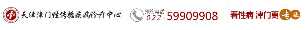 天津津门中医院性病科