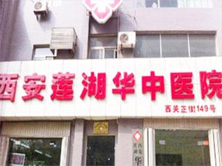 西安莲湖华中医院-简介