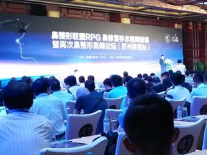 广州韩妃医学美容刘志刚院长主持2017广东省医学美容学会学术年会并做学术报告