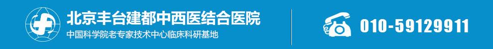 北京丰台建都中西医结合医院
