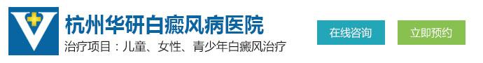 杭州华研白癜风医院-专家指出,白癜风患者温泉热浴不宜过频