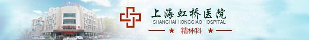 上海虹桥医院-上海哪个医院治儿童精神病好