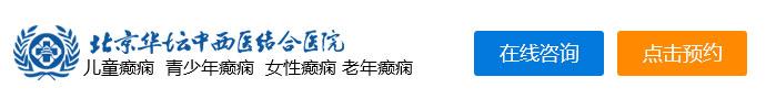 北京华坛中西医结合医院-癫痫病应该如何确诊诊断