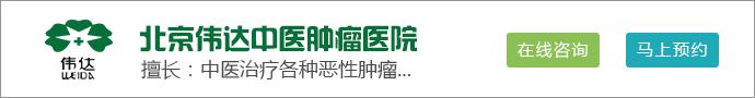 北京伟达中医肿瘤医院-肺癌的保守治疗方式