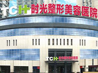 重庆时光整形美容医院