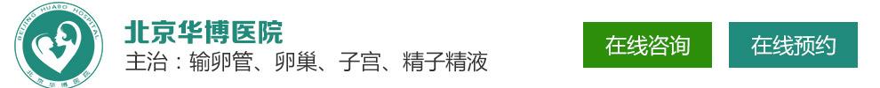 北京华博医院-卵巢早衰还能治好吗