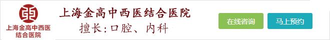 上海金高中西医结合医院-复发性口腔溃疡患者如何避免诱发因素