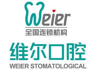 北京维尔口腔医院维尔口腔专家团队赴德进行种植学术交流