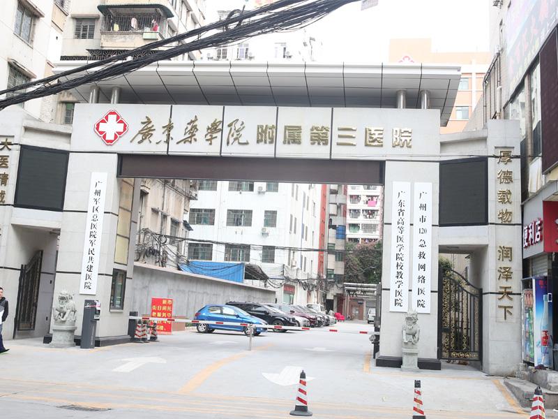广东药科大学附属第三医院