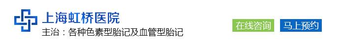 上海虹桥胎记医院-上海虹桥胎记医院-太田痣有哪些危险的并发症?