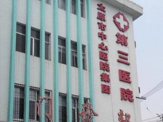 太原市中心医院集团第三医院-简介