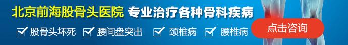 北京前海股骨头医院-北京看膝盖关节哪家医院好