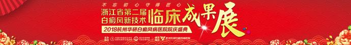 杭州华研白癜风医院-孩子患上白癜风到底因为什么?