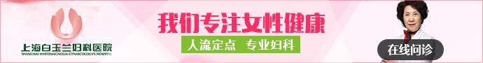 上海白玉兰妇科医院-哪种人流方式好