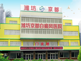 潍坊潍城京都白癜风医院-简介