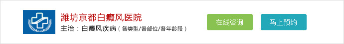 潍坊潍城京都白癜风医院-潍坊儿童白癜风的治疗怎么做