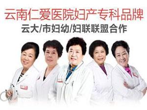 云南仁爱医院在昆明做一次人流要多少钱啊?