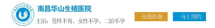 南昌华山生殖医院-为什么别人能生儿子,你不能?因为你没有选对医院!