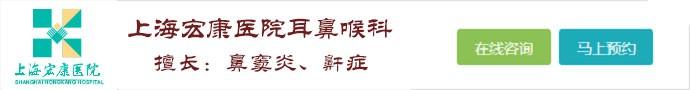 上海宏康医院-化脓性中耳炎都有哪些症状表现