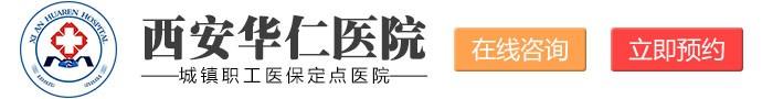 西安华仁医院-西安衣原体感染的危害