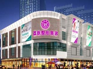 广州增城有哪些整形美容医院