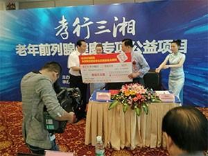 长沙长海医院橘洲音乐节火爆开启 长海医院助力观众