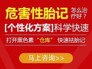 上海虹桥胎记医院不要让胎记成为遗弃孩子的理由
