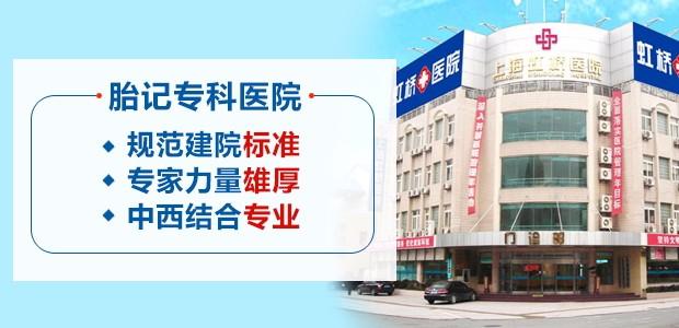 上海虹桥医院胎记