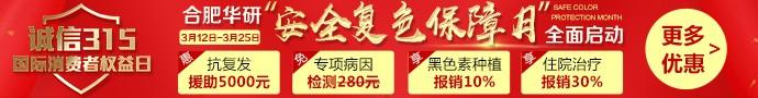 """合肥华研白癜风医院-【快讯】""""我的皮肤变形记""""第2季盛大启幕"""